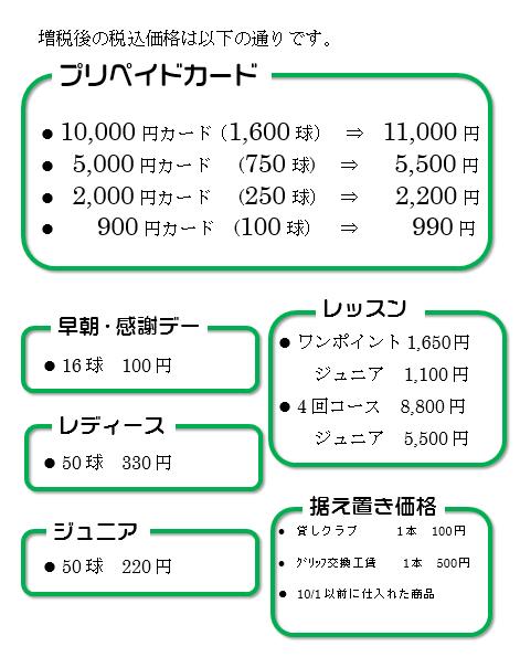 ryokin2019-10
